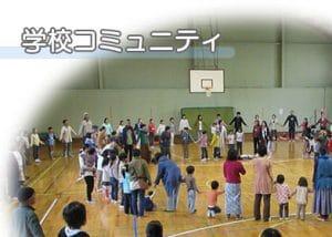 学校コミュニティ