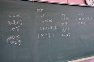 高等部_黒板