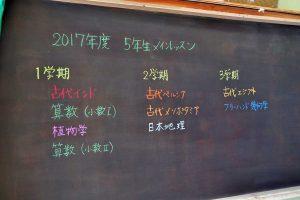 5年_黒板