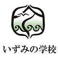 いずみの学校ロゴ