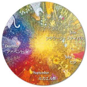 四季を彩る祝祭