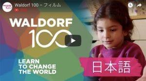 waldorf 100動画