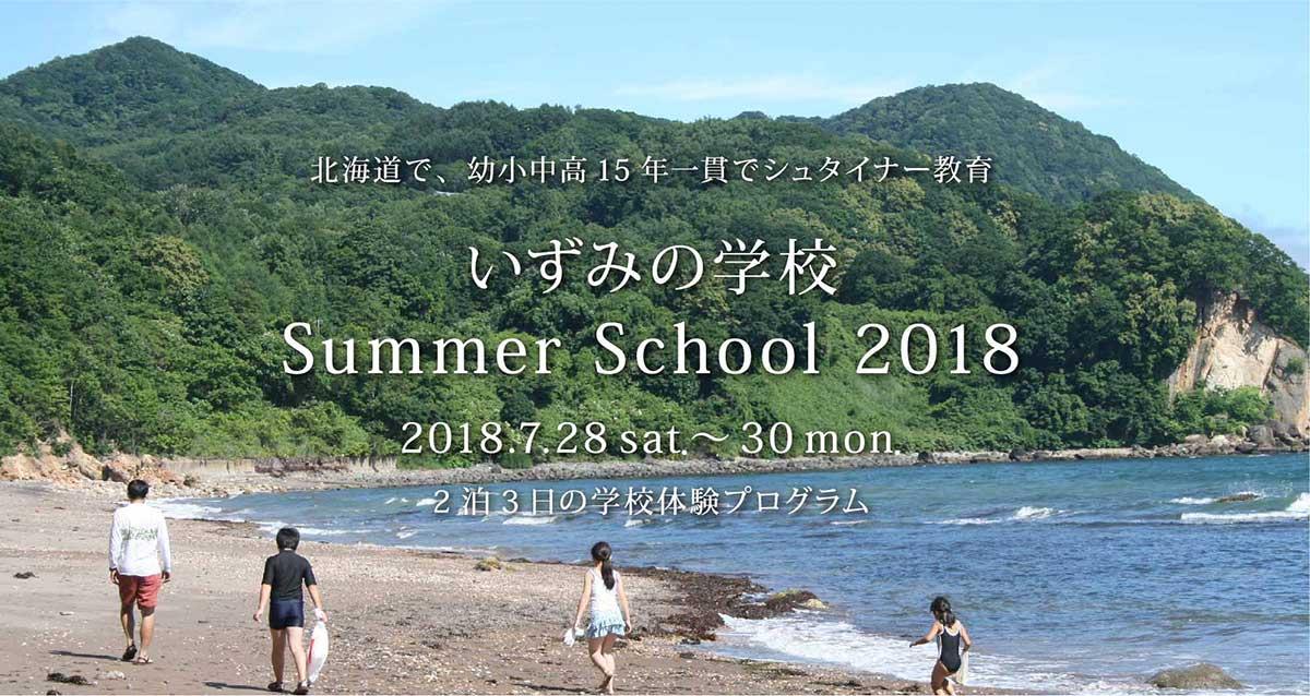 サマースクール2018