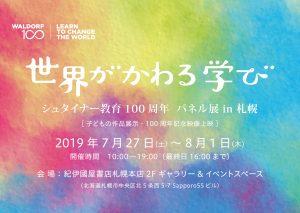 札幌パネル展